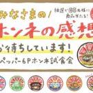 「6Pチーズ」ホンネ試食会キャンペーン/雪印メグミルク