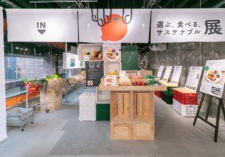 東京で「選ぶ、食べる、サステナブル展」/農林水産省