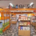 催事中止の難局打開へ 西日本初の北海道公式アンテナショップ/近鉄百貨店
