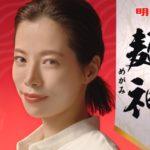 桜井ユキが豪快な食べっぷり/明星食品