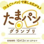 「たまパン グランプリ」開催/キユーピー