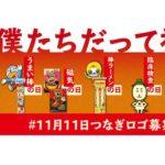11月11日が記念日の4社共同キャンペーン
