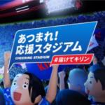 サッカー日本代表をアバターで応援/キリン