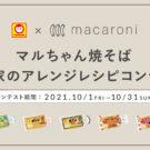 レシピブック当たる マルちゃん焼そばでレシピコンテスト/東洋水産