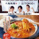 松岡特製トマたまカレーうどん/丸亀製麺