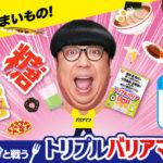 バナナマン日村勇紀とコラボ/日清食品