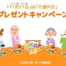 「介護の日」プレゼントキャンペーン/日本介護食品協議会