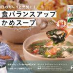 夕食バランスアップキャンペーン/理研ビタミン