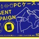 再生PET使用したPCケース当たる/大塚食品