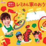 平野レミがレシピ紹介/カゴメ