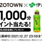 ZOZOTOWNとコラボ企画/伊藤園
