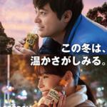 山田孝之が新CMで漫才披露/コカ・コーラ